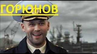 Горюнов  - (1 серия)  сериал о жизни подводников современной России