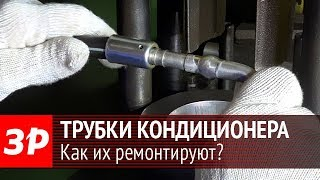 Ремонт трубок кондиционера