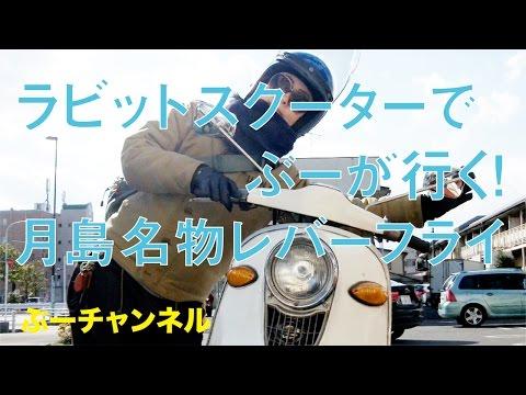 ラビットスクーターでぶーが行く! 月島名物レバーフライ FUJI RABBIT SCOOTER RUN & EAT 【ぶーチャンネル(boo channel)】