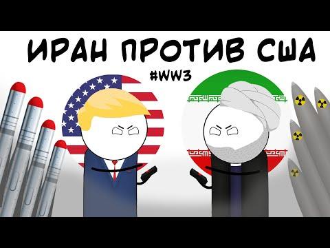 ИРАН ПРОТИВ США. КОНФЛИКТ 2020. АНИМАЦИЯ