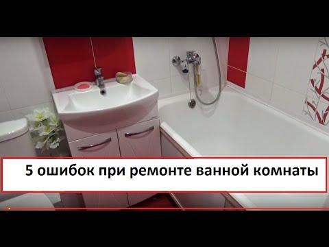 5 ошибок при ремонте ванной комнаты/ плитка /затирка /трубы для воды