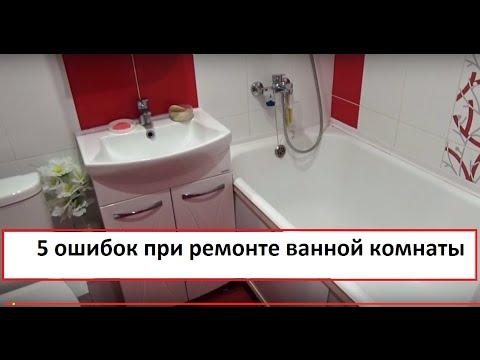 Видео Ремонт ванной комнаты и туалета фото цена