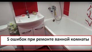 5 ошибок при ремонте ванной комнаты/ плитка /затирка /трубы для воды(, 2015-08-17T12:22:00.000Z)