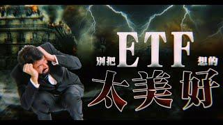 買進ETF成為全民運動,這股浪潮下潛藏的危機