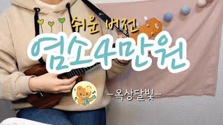염소4만원(옥상달빛)-우쿨렐레 노래