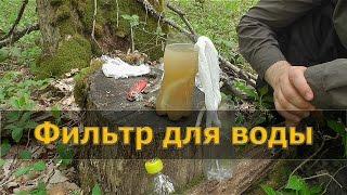 видео Очистка воды в походных условиях