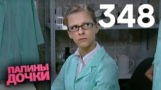 Папины дочки | Сезон 17 | Серия 348