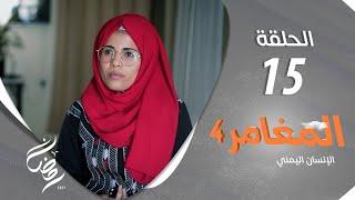 برنامج المغامر 4 - الإنسان اليمني | الحلقة 15 - مرسيليا