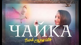 ВИКА СТАРИКОВА - ЧАЙКА (В. Агафонов) / Vika Starikova - SEAGULL (V. Agafonov)