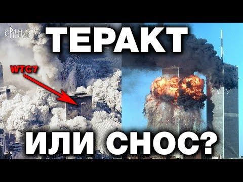 Политикам ВСЕГО мира ЗАПРЕЩЕНО говорить о ТЕРАКТЕ №1. Кто организовал крупнейшую трагедию ХХ века?