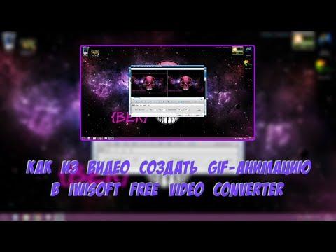 Урок : Как из видео создать gif-анимацию в iWisoft Free Video Converter