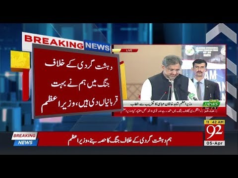 PM Shahid Khaqan Abbasi Address To Ceremony In Islamabad - 5th April 2018