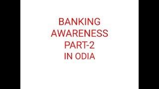 BANKING AWARENESS-2 IN ODIA