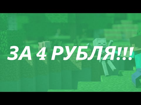 купить майнкрафт за 5 рублей лицензию #6