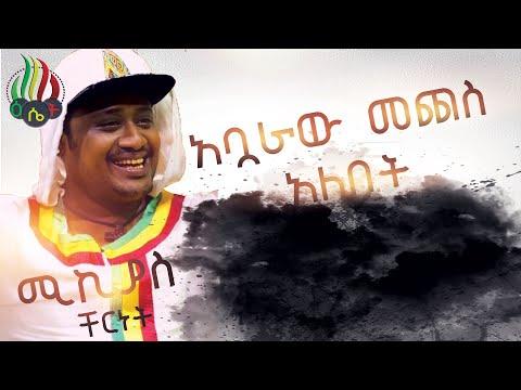 እሴት ሚዲያ  | አቧራው መጨስ አለበት ሚኪያስ ቸርነት Mikias Chernet  Ethiopian Music 2020