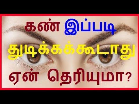kan thudikkum palangal in tamil   kan thudippu karanam   Why Does My Eye  Keep Twitching?