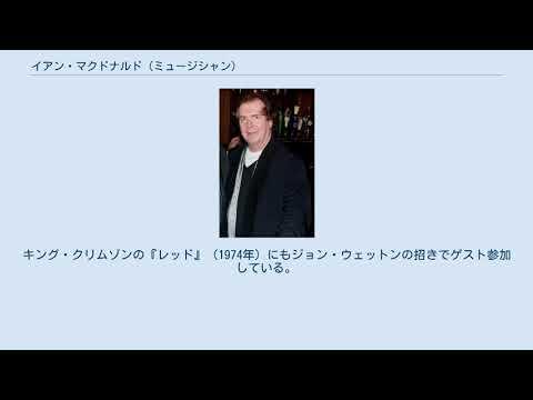 イアン・マクドナルド (ミュージシャン) - YouTube