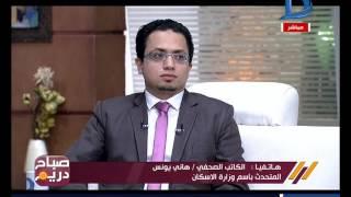 صباح دريم | المتحدث باسم وزارة الإسكان يكشف موعد تسليم شقق الإسكان الإجتماعي ببورسعيد