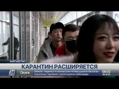 Кыргызстан ввёл карантин для граждан, прибывающих из Ирана, Южной Кореи, Италии и Японии