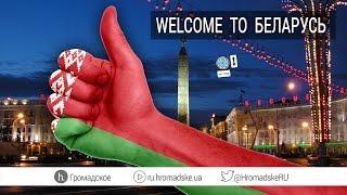видео Безвизовые страны для белорусов 2016