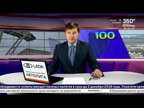 Новости Белорецка на русском языке от 12 ноября 2019 года. Полный выпуск