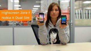 Highscreen Zera F и Nokia X Dual Sim - сравнение бюджетных смартфонов