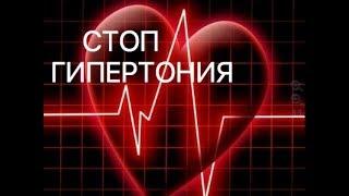 Избавьтесь от гипертонии и проблем сердца