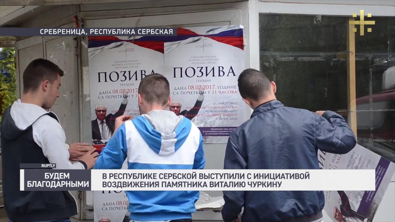 В Республике Сербской выступили с инициативой воздвижения памятника Виталию Чуркину