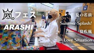 【隠れ名曲】夏に聴きたい嵐メドレーでアラシックもノリノリに!?【ストリートピアノ】by 翔馬 Shoma アラフェス / Love Situation