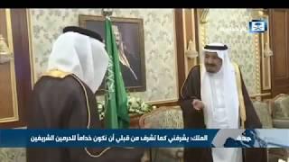 خادم الحرمين يوجه بتسمية مشروع سكني في مكة بـ«الفيصلية» بدلاً من «السلمانية» (فيديو)