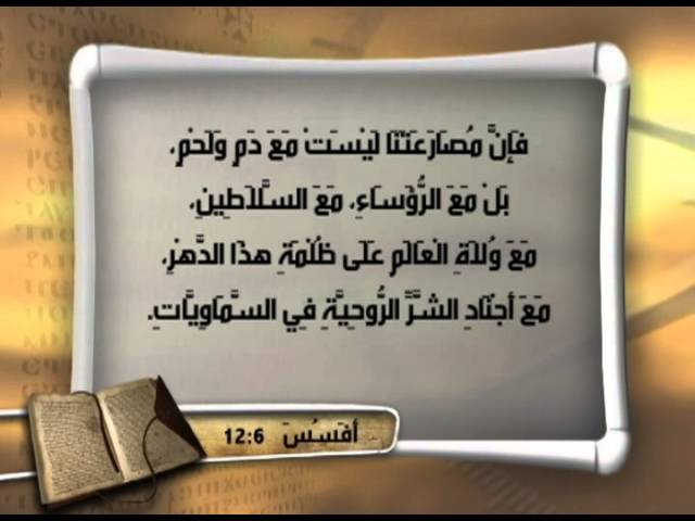 D2D #112 مواجهة ضد العبادة الزائفة