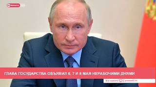 Камчатка: Новости дня 29.04.2020