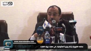 مصر العربية | محافظ القليوبية يشكر وزيرة العشوائيات على عمارات إيواء الفقراء