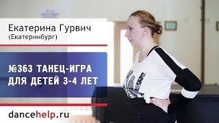 Танец игра для детей 3-4 лет(Хореографы! Смотрите http://www.dancehelp.ru/N363/ - полный комплект курса и музыка к уроку.