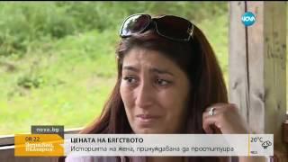 Проститутка по принуда: За ужаса и цената на бягството - Здравей, България (21.06.2016г.)