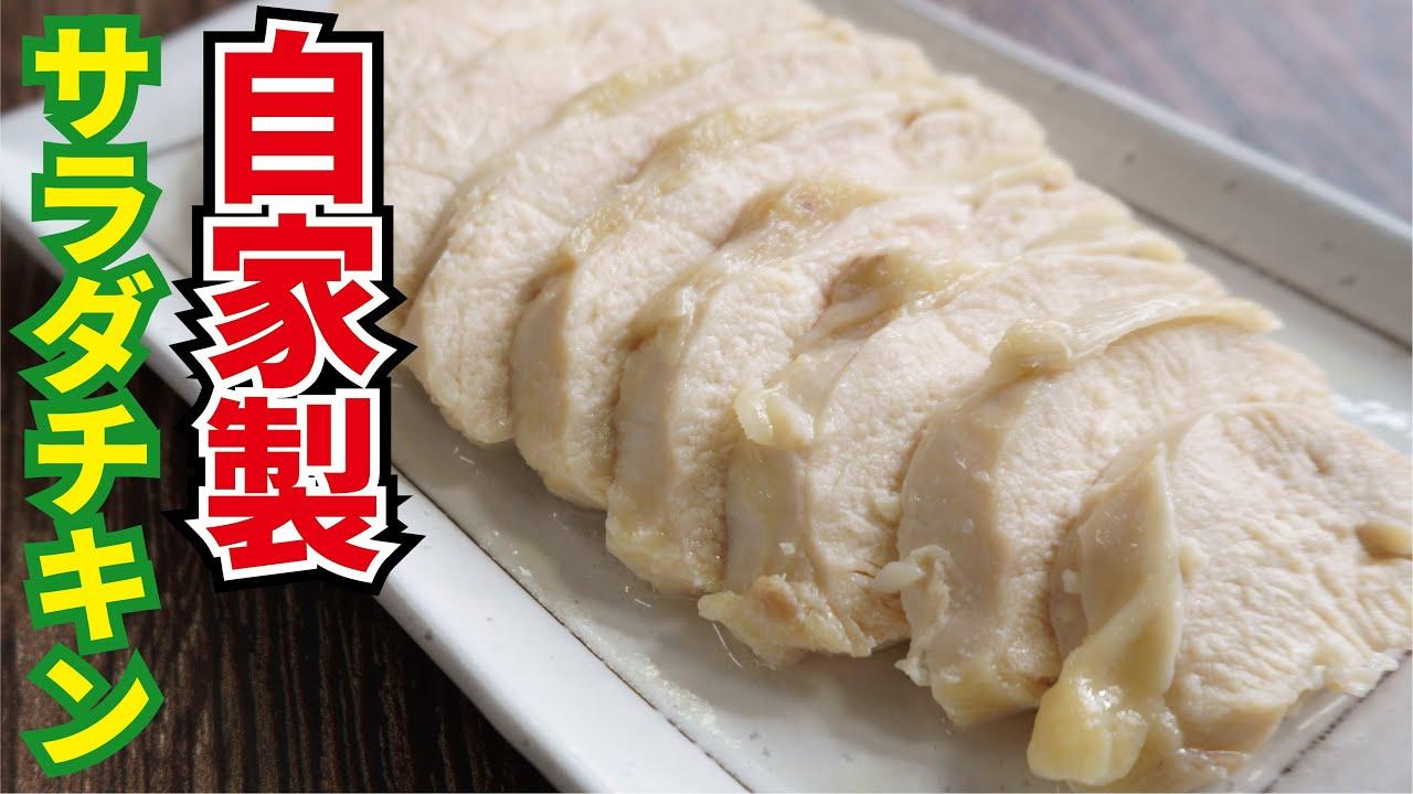 レンジ サラダ チキン