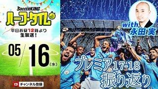 実況・永田実とお届けするプレミアリーグ2017-18振り返り!|#SKHT 2018.05.16