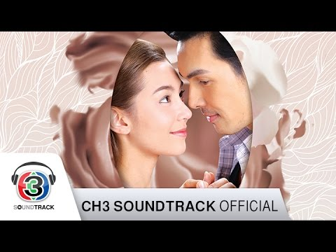 เจ็บแต่รัก Ost.เพลิงฉิมพลี  | นัท ชาติชาย | Official MV