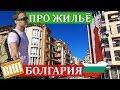 Стоит ли ехать в Болгарию? Цены на жилье у моря, транспорт в Болгарии. Солнечный берег, Поморие 2017