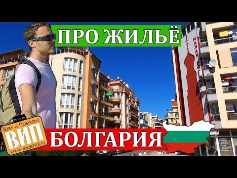 Как купить жилье в болгарии россиянину