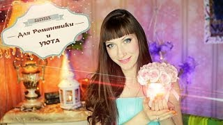 Покупки для Романтической Атмосферы: Tokyomilk Zoya Bolsius
