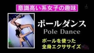 TBSテレビ番組「旅ずきんちゃん」にて、ポールダンス東京スタジオのディ...