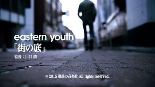 eastern youth ニューアルバム「ボトムオブザワールド」 2015.2.18 on s...