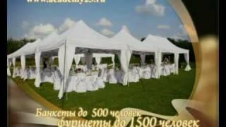 Ресторан выездного обслуживания - Краснодар