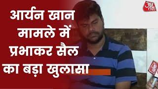 Aryan Khan Drugs Case: फरार गोसावी के BodyGuard का बड़ा बयान, सादे कागज पर कराया Signature