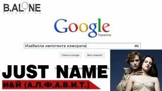 Just Name И Й А Л Ф А В И Т