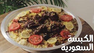 تحميل فيديو كبسه لحم سعودية | Saudi Kabsa