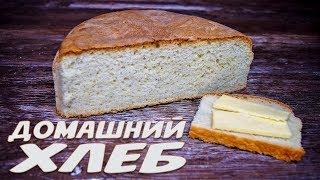 Рецепт хлеба в духовке / Домашний дрожжевой хлеб / Как испечь домашний хлеб в духовке /Выпечка хлеба