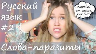 Русский язык #2    Слова-паразиты