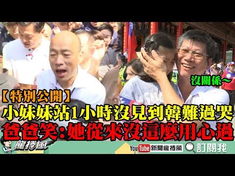 【特別公開】韓發金箔媽祖像被秒殺!小妹妹「站了1小時沒見到韓」難過哭 爸爸笑:她從來沒這麼用心過!